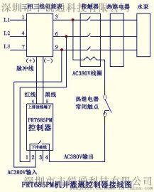 农业自动滴灌射频卡机井控制器