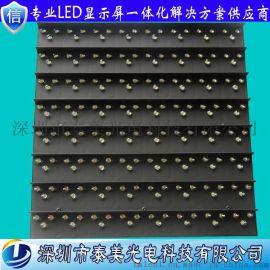 深圳泰美光电P25双色静态高亮LED模组 交通信息屏LED显示屏单元板
