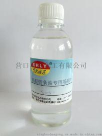 高温链条油基础油 润滑油基础油 偏苯三酸酯