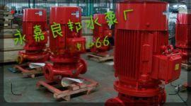 良邦泵阀消防泵
