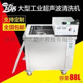 语路大功率工业超声波清洗机 电路板清洗器 五金零件清洗机YL-24A