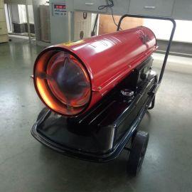 供应30KW柴油暖风机 大功率50KW工业燃油暖风机 室内取暖热风炉