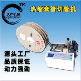 全自动热缩套管切管机玻纤管裁切机黄腊管切管机电脑全自动切管机