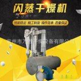 XSG型麩皮用旋轉閃蒸乾燥機 阻燃劑粉體脫水烘乾機