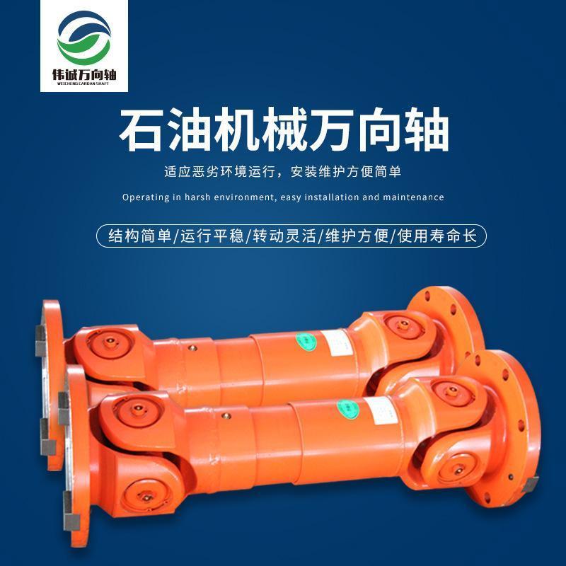 14年厂家直销石油机械万向轴 量大从优 W51.5爬坡用万向轴
