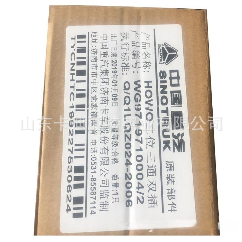 大运配件 大运重卡 二位三通双插电磁阀 SCR 图片 价格 厂家