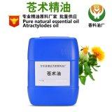 厂家供应 苍术精油 苍术油 植物提取苍术油 欢迎拿样 量大优惠