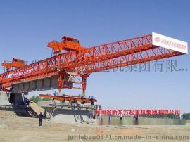 河南省新东方起重机优质架桥机