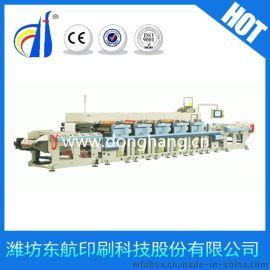 東航DH20420雙伺服柔印機  不乾膠印刷機