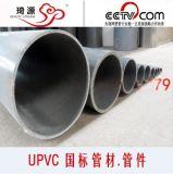 20mm-800mmupvc給水管PVC給水管
