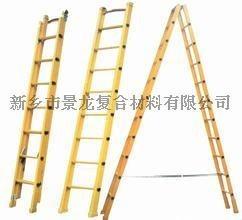 【厂家促销活动】玻璃钢绝缘梯 人字折叠梯 电信梯子