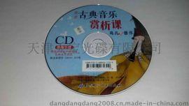 VCD光盘