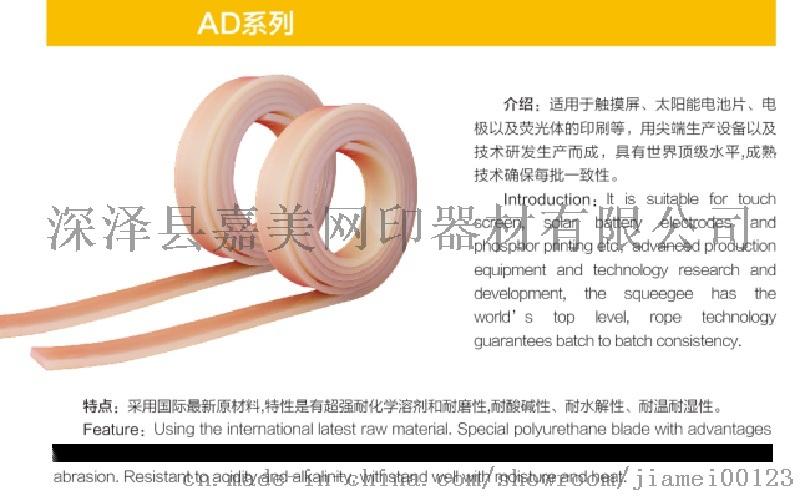 服装印花适用50*9平刮胶条65度70度生产厂家-嘉美