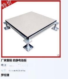 供應沈飛OA-600網路地板/沈飛全鋼防靜電地板/沈飛硫酸鈣防靜電地板/沈飛陶瓷防靜電地板/沈飛木基防靜電地板