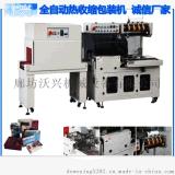 全自动封切机供应商 纸盒封切机套膜机专业制造基地