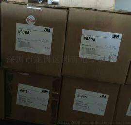 供应3M双面导热胶带:9882,9885,9890 可加工成任意形状规格