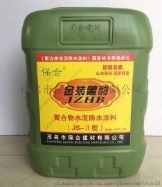 鹤壁聚合物水泥基防水涂料 保合金装黑豹防水乳液II型
