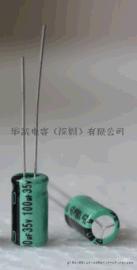 深圳华凯电容. GD铝电解电容器. ESR低阻抗电容