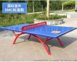 室外乒乓球台SMC乒乓球桌 新国标四横四纵乒乓球台
