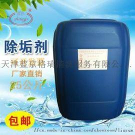 冷凝器除垢剂 中央空调清洗剂蒸发器冷却水管道清洗剂