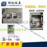 廣州定量配料系統、廣州純淨水定量控制設備、廣州定量控制儀
