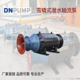 快速排水潛水泵 快速排水軸流泵