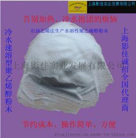 砂浆添加剂专用聚乙烯醇-PVA
