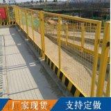 工地基坑圍欄網 安平廠家定做臨邊護欄