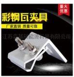 太阳能光伏支架配件夹具