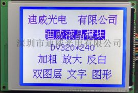 5.7寸320240液晶屏带中文字库触摸屏