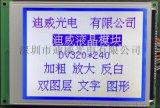 5.7寸320240液晶屏帶中文字型檔觸摸屏