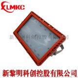 供應免維護LED防爆燈無驅動BZD188-18