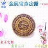 金属仿古纪念币 旅游纪念企业活动纪念学校员工奖励