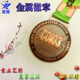 定做金屬獎章榮譽勳章 運動會活動比賽定制獎牌