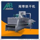 带式干燥设备山东厂家专注网带式化学生物烘干机设备