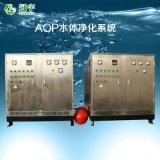 湖北省飲用水AOP水體淨設備價格