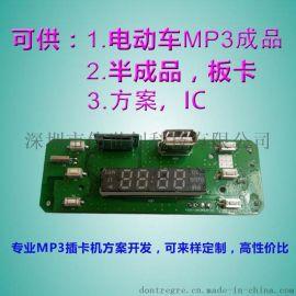 厂家直供车机板卡/MP3 PCBA/OEM 代加工