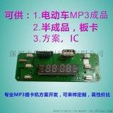 廠家直供車機板卡/MP3 PCBA/OEM 代加工