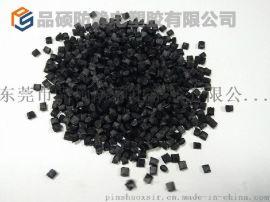 碳纤导电PP 碳纤维增强PP 金属纤维增强PP 脚轮专用料