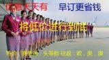 美联航北京上海虹桥机场飞芝加哥商务舱机票