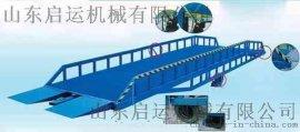 液压移动式登车桥上货台集装箱叉车装卸上车辅助平台设备仓储码头