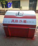 中石化加油站新型腳踏式消防沙箱