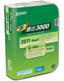企业进销存软件选择速达3000 G-PRO商业版