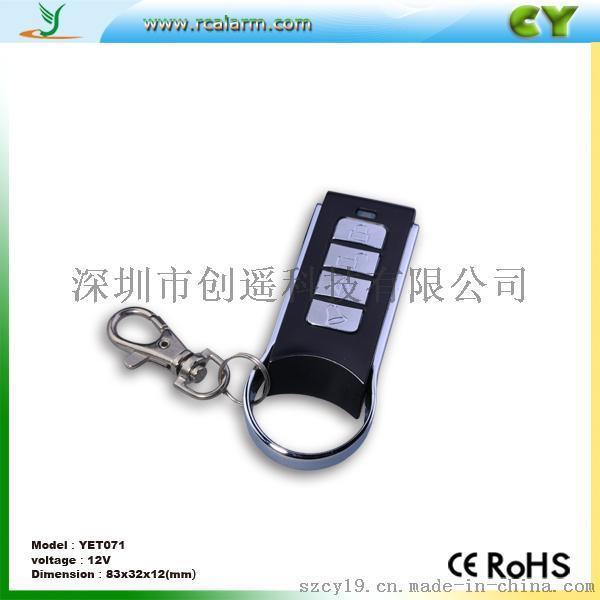 家居照明LED灯具开关433M拷贝型无线遥控器/智能灯控无线遥控器