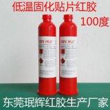 铜网印刷红胶价格主要看包装大小而定珉辉质保价优