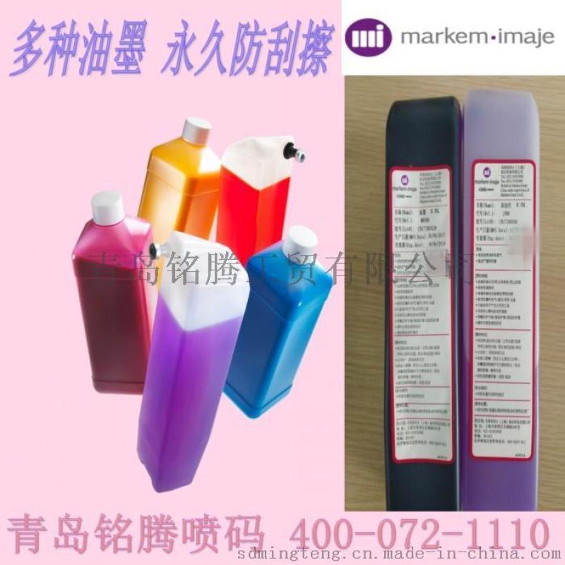 依玛士喷码机油墨 依玛士喷码机溶剂  喷码机专用清洗液
