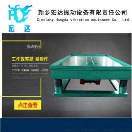 水泥预制板振动平台 (水泥配重块振动平台)