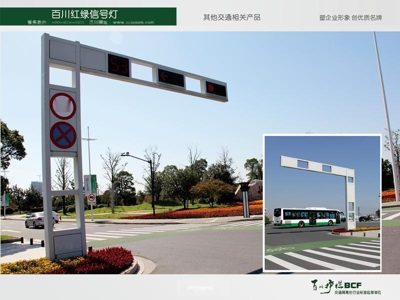 百川紅綠信號燈