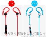 運動藍牙耳機無線藍牙耳機時尚運動藍牙耳機身歷聲耳掛式藍牙耳機(BT5)