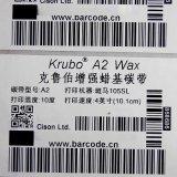 40-110mm300m服装专用聚瓷蜡基碳带铜板标签条码打印机直销包邮
